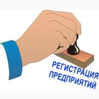 Регистрация предприятий в Одессе. Зарегистрировать ООО в Одессе