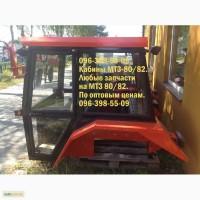 Продам кабины на трактор МТЗ новые.Запчасти