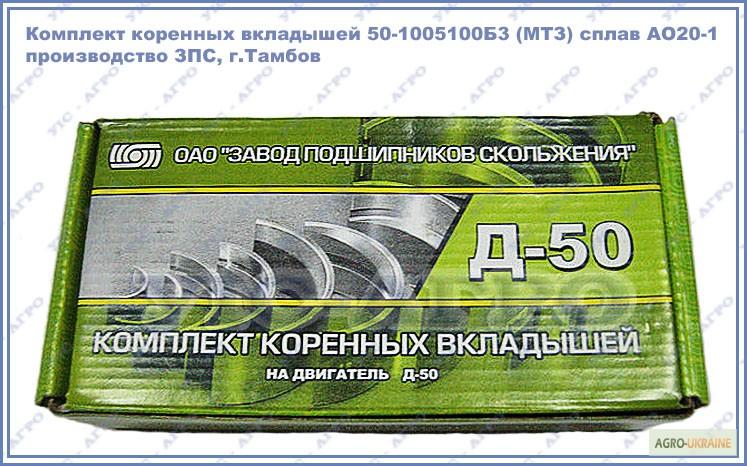 Запчасти МТЗ 50, купить автозапчасти в Украине - ZAPCHASTI.RIA