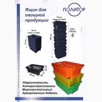 Ящики пластиковые для удобного хранения картофиля объем 33л