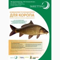 Комбикорм для рыбы Skretting