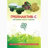 Продам стимулятор росту Грейнактив -С, фунгіцид для обробки насіння, протруювач
