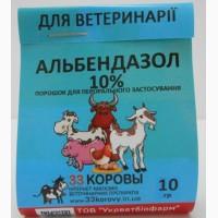 Альбендазол 10% 10 г порошок антигельминтный УКРВЕТБИОФАРМ