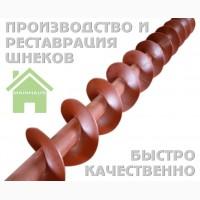 Шнековая спираль для удобрений (шнек), диаметр - 200 мм, толщина 3мм. 1350грн./м.пог