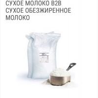 Сухое Молоко Оптом