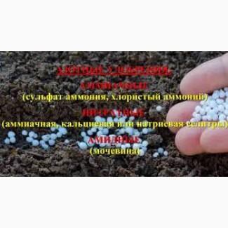 Высшей марки удобрения, селитра, сульфат аммония, нитроаммофоска, аммофос, суперагро, КАС