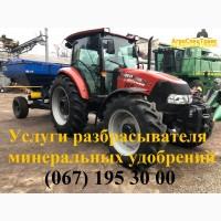 Услуги для с.х.: РАЗБРАСЫВАТЕЛЯ минеральных удобрений