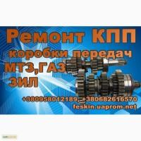 Ремонт Коробки передач ЗИЛ, ГАЗ-52, 53, МТЗ-80, 82