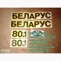 Наклейки Беларус МТЗ 80/82/892