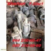 Клапаны : Т-32м Ду80, Ру63, Т450С; Т-109б Ду100, Ру100 Клапан Т-32м ТКЗ предохранительн