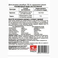 Предлогаем гербицид МОНСТР 20г (Зенкор) ТМ RANGOLI