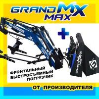 Быстросъем фронтальный погрузчик Grand Max с челюстным ковшом