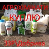 Покупаю остатки пестицидов и агрохимии, а так же куплю остатки средств защиты растений
