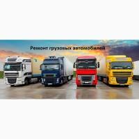 Ремонт гуров Man, Scania, Daf, Iveco, Mersedes, Faw, Volvo