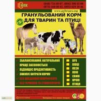 Продам гранулированные корма тм МаксимуМ в Одессе