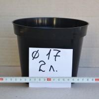 Горшки для рассады 2л. стандартные круглые
