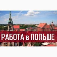 ВАКАНСИЯ Польша Монтажник 3000-4500зл