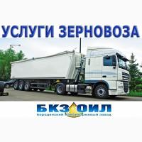 Услуги по перевозке зерна. Аренда самосвального зерновоза