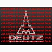 Производим любые виды ремонта двигателей Deutz