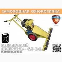 Сенокосилка самоходная СК-3 Бензиновый привод. Производство и доставка