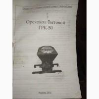 Продам орехокол ГРТ 50