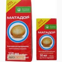 Матадор 150 мл протравитель для обработки картофеля, и семян