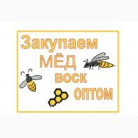 Закупаем Мёд Оптом! Звоните!(от 200 кг) По всей Украине