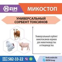 МикоСтоп ENZIM Feeds - Сорбент для животных и птицы
