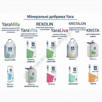 Минеральные удобрения Yara