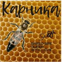 Плодная пчеломатка Карника (Австрийская селекция ACA) F1