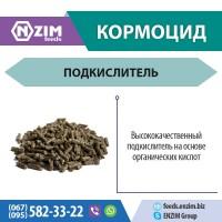 Кормоцид ENZIM Feeds - Подкислитель корма для животных и птицы