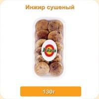 Инжир 130 грамм