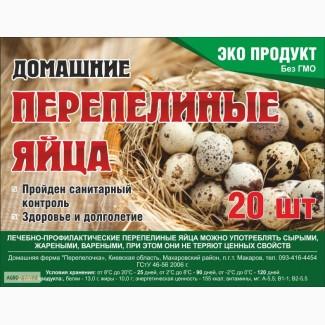 Продам перепелиные яйца, мясо