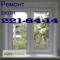 Замена фурнитуры на окнах Киев, замена фурнитуры на дверях Киев, установка