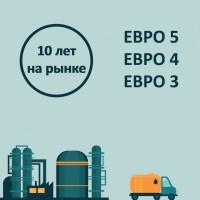 Оптовая продажа дизельного топлива, ЕВРО 5, ЕВРО 4