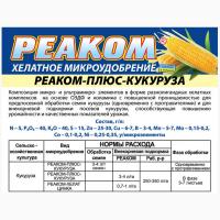 Комплексне хелатне мікродобриво Реаком-ПЛЮС-КУКУРУДЗА