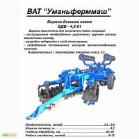Продам борону БДВ-4.2.01, БДВ-7, Бдв-3