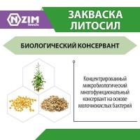 Литосил ENZIM Feeds - Консервант для силоса, сенажа, жома, влажного зерна, корнажа