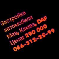 Застройка грузовых автомобилей МАН ДАФ Камаз МАЗ
