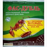 ФАС-дубль 125г средство для уничтожения тараканов, муравьев, клопов, блох, мух