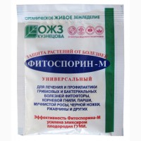 Биофунгицид Фитоспорин фітоспорін 10 гр фунгицид
