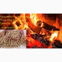 Производим и реализуем Топливные Брикеты и Гранулы