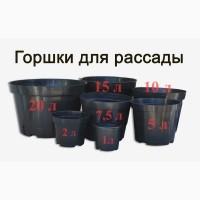 Горшки для рассады и саженцев Оптом. Польша, доставка по Украине