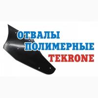 Композитные отвалы Tekrone для плугов