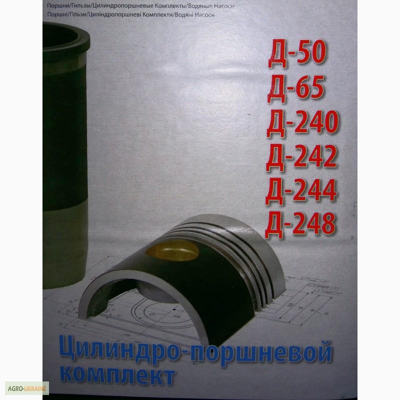 Продам/купить: поршневая группа на двигатель Д-65 к ...: http://agro-ukraine.com/ru/trade/m-457938/porshnevaya-gruppa-na-dvigatel-d-65-k-traktoru-yumz/