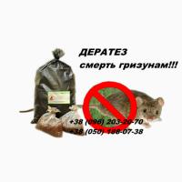 Продам препарат против мышей зерновой ДЕРАТЕЗ - готовая отрава для мышей