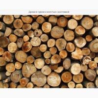 Купить дрова Днепродзержинск. Дрова колотые из акации недорого