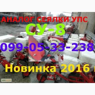Альтернатива дорогой сеялки УПС (ВЕСТА) это СУ-8 модель 2016 года