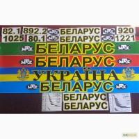 Наклейки БЕЛАРУС 80, 82, 82.1, 80.1, 892, 1025, 1221 на капот МТЗ оригінал