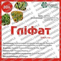 Продам гербицид ГЛИФАТ (20л)